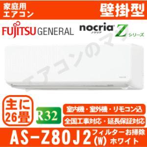 【在庫品】「エリア限定送料無料」エアコン富士通ゼネラル■AS-Z80J2(W)■「nocriaZシリーズ」おもに26畳用(単相200V)|airmatsu
