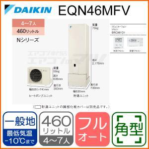 ダイキンEQN46MFVエコキュートNシリーズ「一般地向けフルオート角型460L」「コミュニケーションリモコン付」|airmatsu