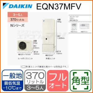 ダイキンEQN37MFVエコキュートNシリーズ「一般地向けフルオート角型370L」「コミュニケーションリモコン付」|airmatsu