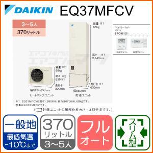 ダイキンEQ37MFCVエコキュート「一般地向けフルオートスリム型370L」「コミュニケーションリモコン付」|airmatsu