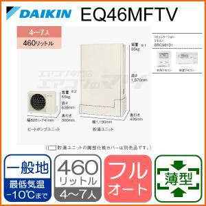 ダイキンEQ46MFTVエコキュート「一般地向けフルオート薄型460L」「コミュニケーションリモコン付」|airmatsu