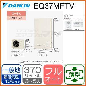 ダイキンEQ37MFTVエコキュート「一般地向けフルオート薄型370L」「コミュニケーションリモコン付」|airmatsu