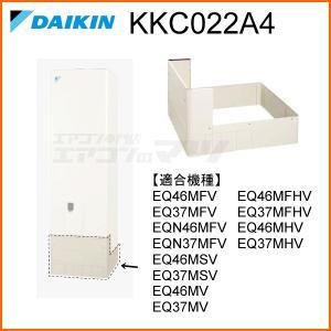 ダイキンKKC022A4脚部化粧カバー「エコキュート貯湯ユニット用」|airmatsu