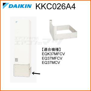 ダイキンKKC026A4脚部化粧カバー「エコキュート貯湯ユニット用」|airmatsu