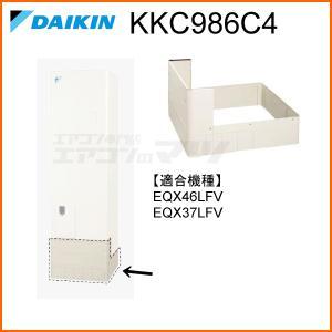 ダイキンKKC986C4脚部化粧カバー「エコキュート貯湯ユニット用」|airmatsu