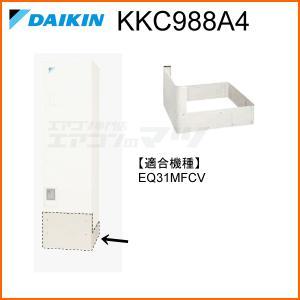 ダイキンKKC988A4脚部化粧カバー「エコキュート貯湯ユニット用」|airmatsu
