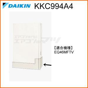 ダイキンKKC994A4脚部化粧カバー「エコキュート貯湯ユニット用」|airmatsu