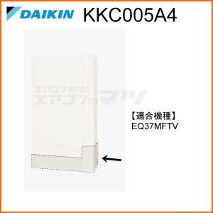 ダイキンKKC005A4脚部化粧カバー「エコキュート貯湯ユニット用」|airmatsu