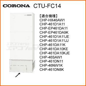 コロナCTU-FC14脚カバー「エコキュート貯湯ユニット用」|airmatsu