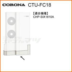 コロナCTU-FC18脚カバー「エコキュート貯湯ユニット用」|airmatsu