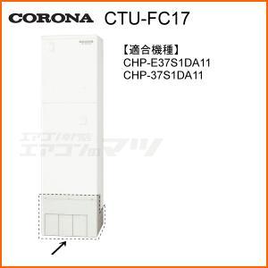 コロナCTU-FC17脚カバー「エコキュート貯湯ユニット用」|airmatsu