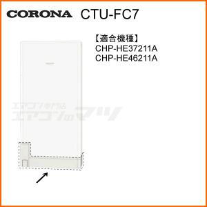 コロナCTU-FC7脚カバー「エコキュート貯湯ユニット用」|airmatsu