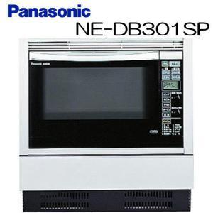 【取寄品】■パナソニックNE-DB301SP■ビルトイン電気オーブンレンジ airmatsu