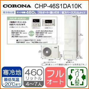 コロナCHP-46S1DA10Kエコキュート「寒冷地向けフルオートスリム型460L」「インターホンリモコンセット付」|airmatsu