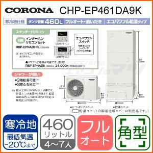 コロナCHP-EP461DA9Kエコキュート「寒冷地向けフルオート角型460L」エコパワフル給湯/インターホンリモコンセット付|airmatsu
