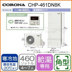 コロナCHP-461DN8Kエコキュート「寒冷地向け給湯専用角型460L」「台所リモコン付」|airmatsu