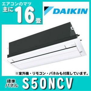 【取寄品】エアコン■ダイキンS50NCV(標準パネル込)■「天井埋込カセット形シングルフロータイプCシリーズ」ハウジングおもに16畳用(単相200V) airmatsu