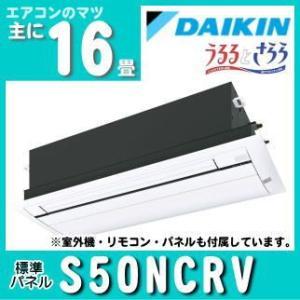 【取寄品】エアコン■ダイキンS50NCRV(標準パネル込)■「天井埋込カセット形シングルフロータイプCRシリーズ」ハウジングおもに16畳用(単相200V) airmatsu