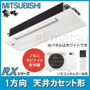 【在庫品】エアコン三菱電機■MLZ-RX402AS(標準パネルホワイト込)■「天井埋込カセット形シングルフロータイプRXシリーズ」ハウジングおもに14畳用(単相200V) airmatsu