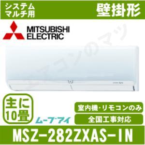 【メーカー直送】エアコン■三菱電機MSZ-282ZXAS-IN■クリーンホワイト「システムマルチ室内機」壁掛形おもに10畳用●別途室外機を選出下さい●|airmatsu