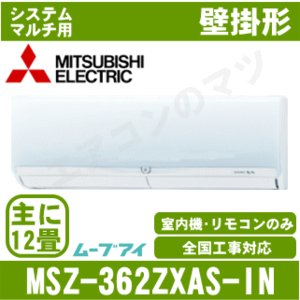 【メーカー直送】三菱電機 エアコン MSZ-362ZXAS-INクリーンホワイト「システムマルチ室内機」壁掛形おもに12畳用●別途室外機を選出下さい●|airmatsu