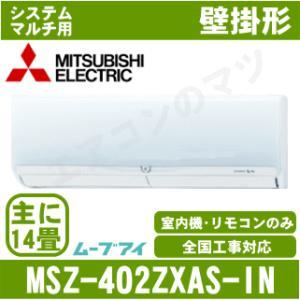 【メーカー直送】エアコン■三菱電機MSZ-402ZXAS-IN■クリーンホワイト「システムマルチ室内機」壁掛形おもに14畳用●別途室外機を選出下さい●|airmatsu
