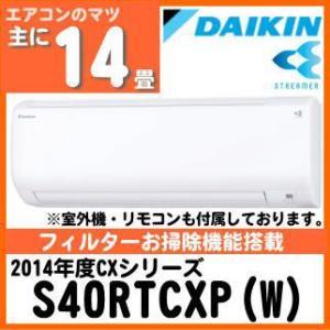 「エリア限定送料無料」ダイキン エアコン S40RTCXP-Wホワイト「光速ストリーマ」おもに14畳用(単相200V) airmatsu