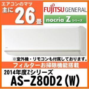 「エリア限定送料無料」エアコン■富士通ゼネラルAS-Z80D2■「nocriaZシリーズ」おもに26畳用(単相200V)|airmatsu