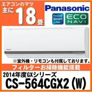 【在庫品】「エリア限定送料無料」エアコン■パナソニックCS-564CGX2-W■「GXシリーズ」おもに18畳用(単相200V)|airmatsu