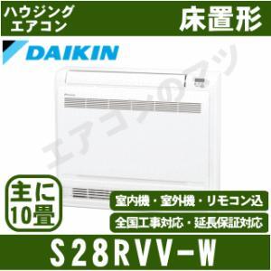 【在庫品】エアコンダイキン■S28RVV-W■ホワイト「床置形Vシリーズ」ハウジングおもに10畳用(室外電源/単相200V)|airmatsu