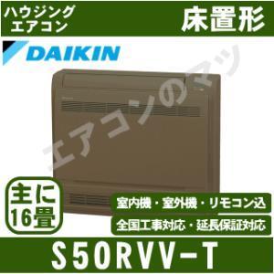 【在庫品】エアコン■ダイキンS50RVV-T■ブラウン「床置形Vシリーズ」ハウジングおもに16畳用(室外電源/単相200V) airmatsu