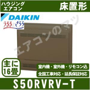 【メーカー直送】エアコン■ダイキンS50RVRV-T■ブラウン「床置形VRシリーズ」ハウジングおもに16畳用(室外電源/単相200V) airmatsu