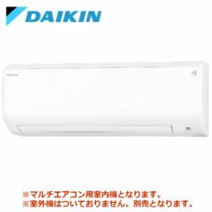 【在庫品】エアコン■ダイキンC56RTCXV-W■ホワイト「システムマルチ室内機」壁掛形おもに18畳用●別途室外機を選出下さい●|airmatsu