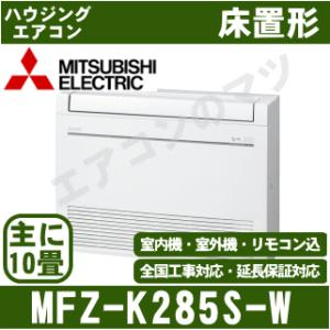 【メーカー直送品】エアコン三菱電機■MFZ-K285S-W■ホワイト「ハウジング床置形」おもに10畳用(電源/単相200V)|airmatsu