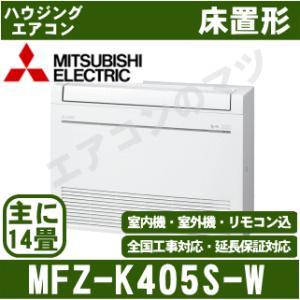 【メーカー直送品】エアコン■三菱電機MFZ-K405S-W■ホワイト「ハウジング床置形」おもに14畳用(電源/単相200V)|airmatsu