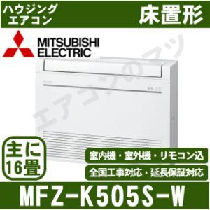 【メーカー直送品】エアコン■三菱電機MFZ-K505S-W■ホワイト「ハウジング床置形」おもに16畳用(電源/単相200V) airmatsu