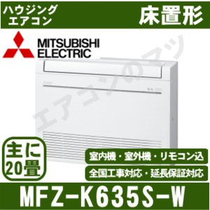 【メーカー直送品】エアコン三菱電機■MFZ-K635S-W■ホワイト「ハウジング床置形」おもに20畳用(電源/単相200V)|airmatsu