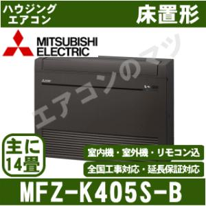 【メーカー直送品】エアコン三菱電機■MFZ-K405S-B■ダークブラウン「ハウジング床置形」おもに14畳用(電源/単相200V)|airmatsu
