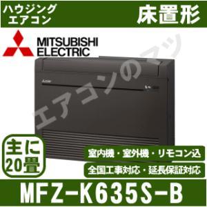 【メーカー直送品】エアコン三菱電機■MFZ-K635S-B■ダークブラウン「ハウジング床置形」おもに20畳用(電源/単相200V)|airmatsu
