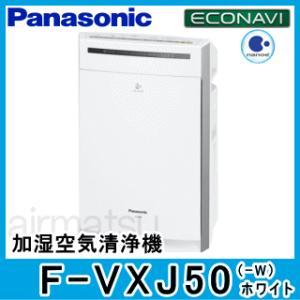 「本州のみ送料無料」パナソニック■(Panasonic)F-VXJ50-W■ホワイト「エコナビ&nanoe」加湿空気清浄機|airmatsu