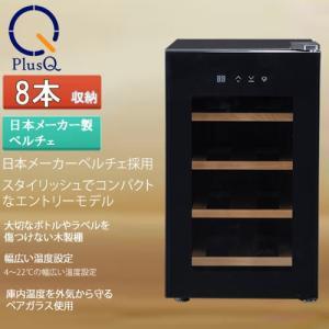 ワインセラー 8本 BWC-008P 日本メーカー製ペルチェ...