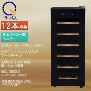 ワインセラー 12本 BWC-012P 日本メーカー製ペルチ...