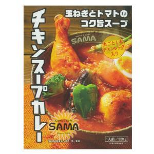SAMA チキンスープカレー 玉ねぎとトマトのコク旨スープ 1食入り レトルトカレースープカレー 札幌 sama 北海道 お土産 ギフト お取り寄せ|airportshop-bluesky