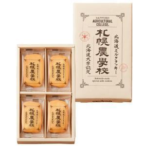 きのとや 札幌農学校 12枚入り ミルククッキー お菓子 お土産 北海道 お取り寄せ ギフト プレゼント|airportshop-bluesky