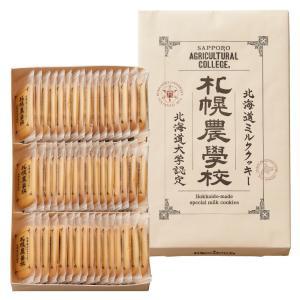 きのとや 札幌農学校 ミルククッキー 48枚入り スイーツ お菓子 焼き菓子 お土産 北海道 お取り寄せ ギフト プレゼント|airportshop-bluesky