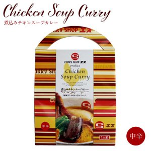 CURRY SHOPエス プロデュース 煮込みチキンスープカレー 1食入り スープカレー レトルトカレー ギフト プレゼント お土産 北海道 お取り寄せ|airportshop-bluesky