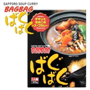 札幌スープカレー バグバグ チキンときのこのスープカレー 1食入り スープカレー レトルトカレー ギフト プレゼント お土産 北海道 お取り寄せ|airportshop-bluesky