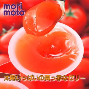 太陽いっぱいの真っ赤なゼリー4個入り もりもと トマト ゼリースイーツ 北海道 お土産 お取り寄せ 内祝い お返し お祝い|airportshop-bluesky