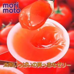 太陽いっぱいの真っ赤なゼリー8個入り もりもと トマト ゼリー スイーツ 北海道 お土産 お取り寄せ ギフト プレゼント|airportshop-bluesky