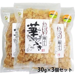 知床産 鮭ぶし 華ふぶき 3袋セット 鮭節 調味料 出汁 お土産 北海道 お取り寄せ